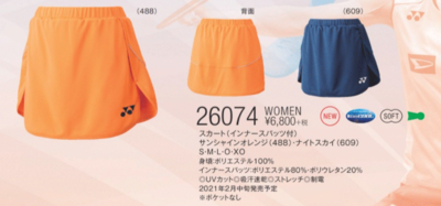 YONEX 26074 スカート(インナースパッツ付)
