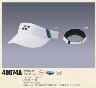 YONEX 40074A 75THウィメンズサンバイザー