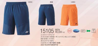 YONEX 15105 メンズニットハーフパンツ