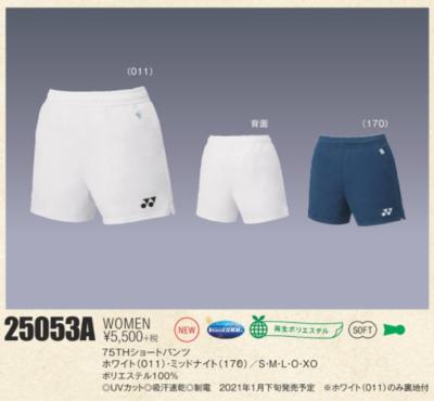 YONEX 25053A 75THウィメンズショートパンツ