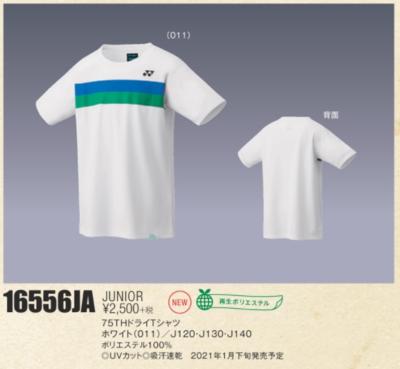 YONEX 16556JA 75THジュニアドライTシャツ