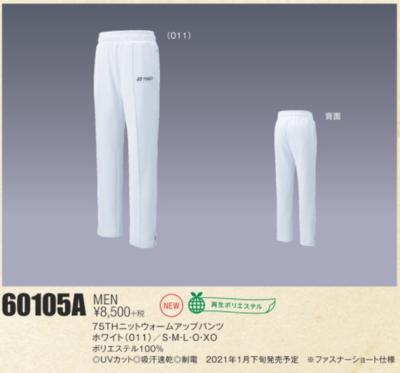 YONEX 60105A 75THメンズウォームアップパンツ