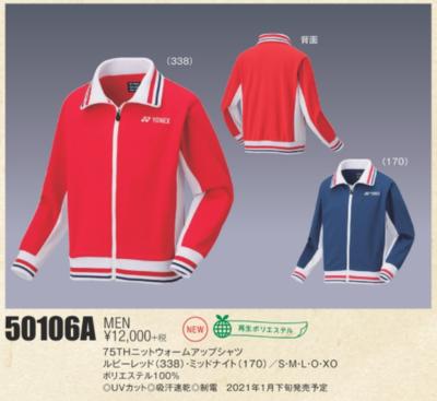 YONEX50106A 75THメンウォームアップシャツ