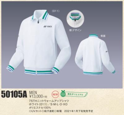 YONEX 50105A 75THメンズウォームアップシャツ