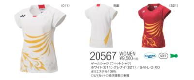 YONEX  20567 ウィメンズゲームシャツ(フィットシャツ)