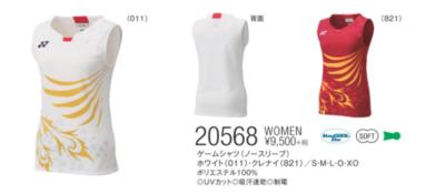 YONEX  20568 ウィメンズゲームシャツ(ノースリーブ)