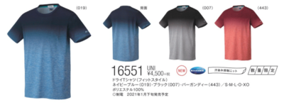 YONEX 16551 ユニドライTシャツ