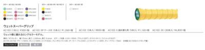 YONEX AC103 ウエットスーパーグリップ