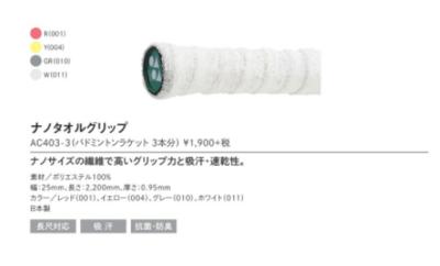 YONEX AC403-3(3本入) ナノタオルグリップ