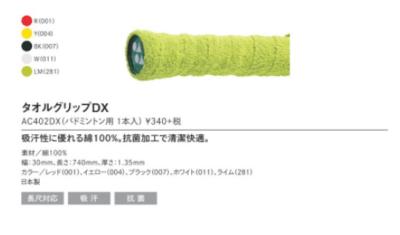 YONEX AC402DX タオルグリップ