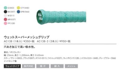 YONEX AC138  ウエットスーパーメッシュグリップ