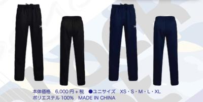 black knight ユニサイズ スウェットロングパンツ S-1424 ※ジャージ素材  3 月初旬発売開始予定