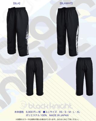 black knight ユニサイズ 七分丈パンツ S-1378   5月初旬発売開始予定