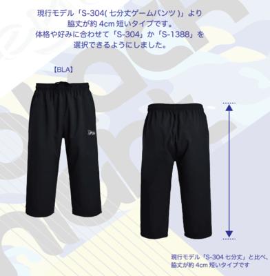 black knight ユニサイズ 六分丈ゲームパンツ S-1388  日本バドミントン協会公認 5 月初旬発売開始予定