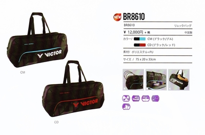 VICTOR BR8610 ラケットバッグ
