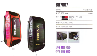 VICTOR BR7007 ラケットバッグ