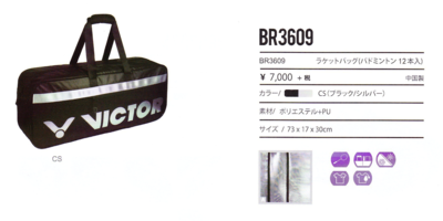 VICTOR BR3609 ラケットバッグ