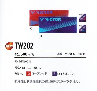 VICTOR TW202 スポーツタオル