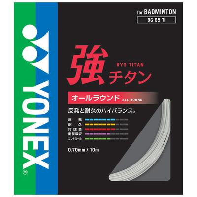 YONEX 強チタン(BG65TI)