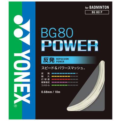 YONEX  BG80 POWER(BG80P)