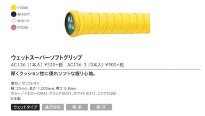 YONEX AC136 ウエットスーパーソフトグリップ(1本入り)