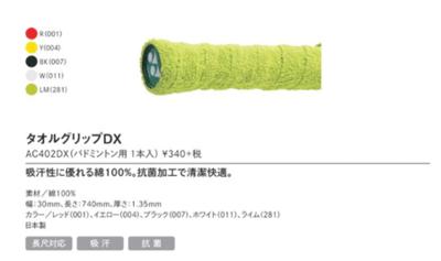 YONEX AC402DX タオルグリップ(バドミントン用1本入)