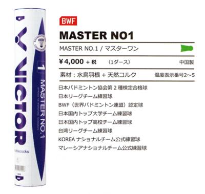 VICTOR MASTER No.1 5ダース