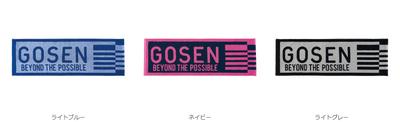 GOSEN【2019年12月発売開始】スポーツタオル[K2005]