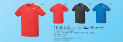 YONEX 10354 ユニゲームシャツ(フィットスタイル)