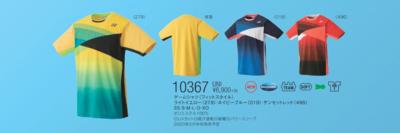 YONEX 10367 ユニゲームシャツ(フィットスタイル)2020年5月中旬発売