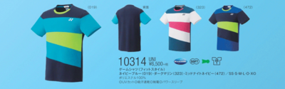 YONEX 10314 ユニゲームシャツ(フィットスタイル)