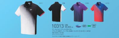 YONEX 10313 ユニゲームシャツ(フィットスタイル)