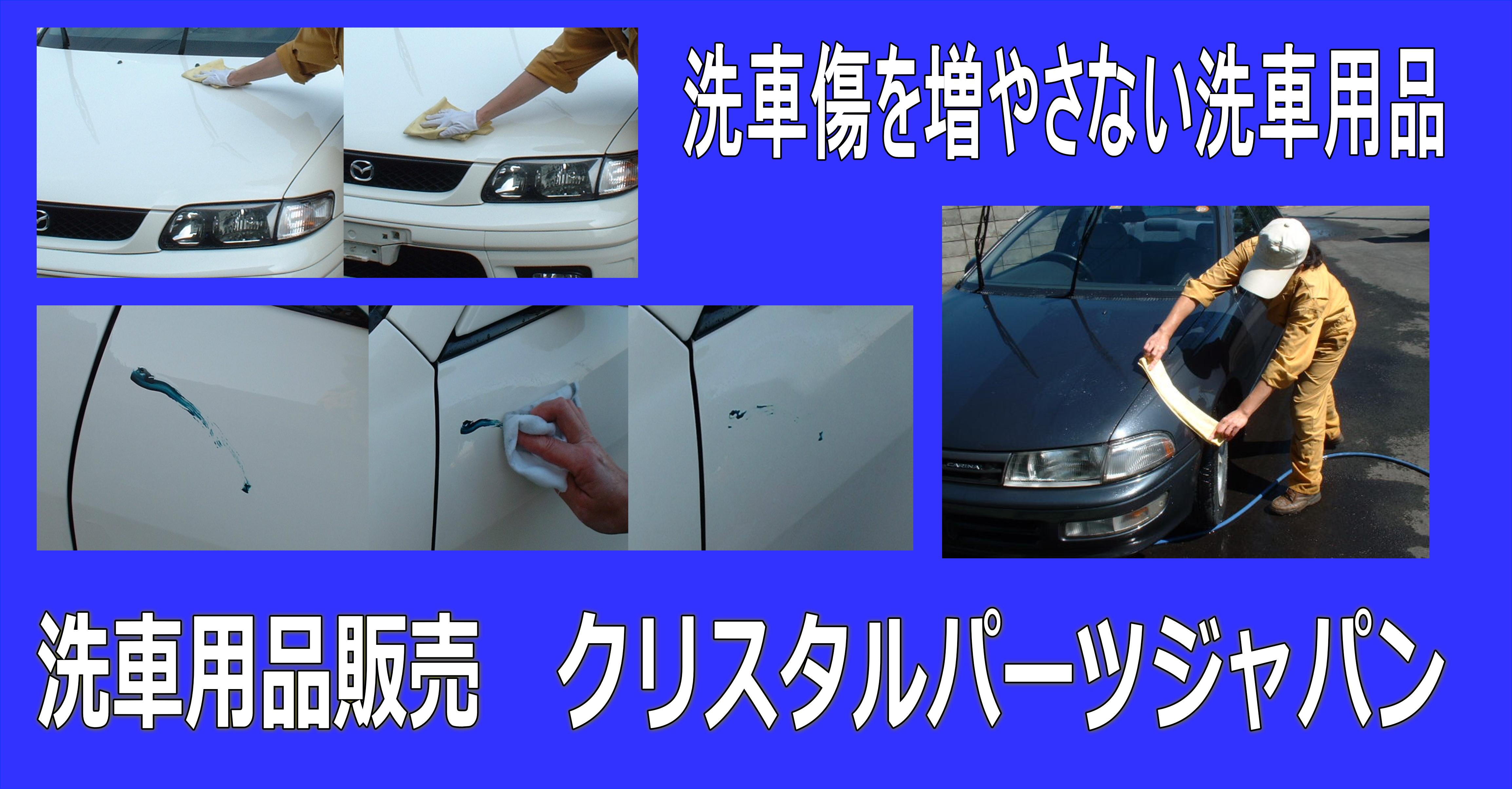 洗車とカーケア