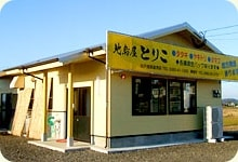 地鳥屋とりこ 宮崎店