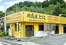 地鳥屋とりこ 小林店