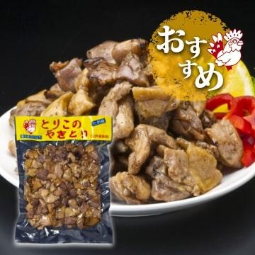 タレ焼き(真空パック)