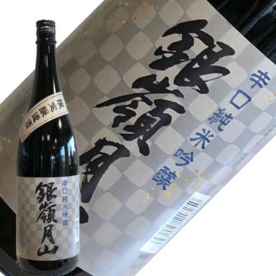 【第2弾】月山酒造 銀嶺月山 辛口純米吟醸 限定酒 1.8L