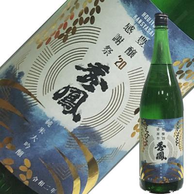 秀鳳酒造場 秀鳳 純米大吟醸 豊穣感謝祭2020 生原酒 1.8L【要冷蔵】