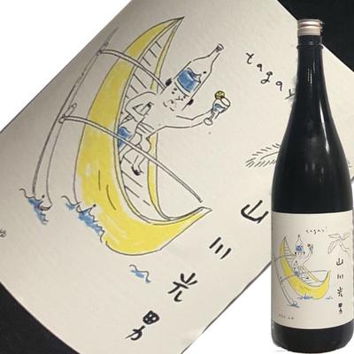 山川光男 2020 ふゆ 1.8L