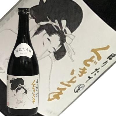 亀の井酒造 くどき上手純米大吟醸しぼりたて 720ml【要冷蔵】【R2BY】【季節限定】【数量限定】