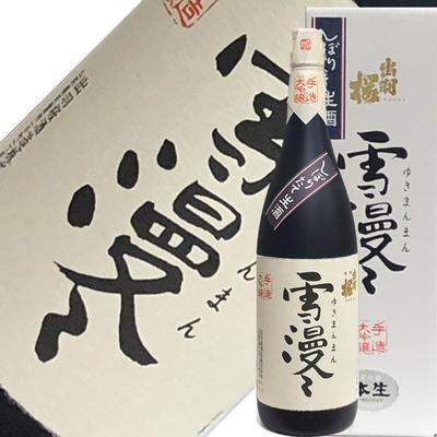 出羽桜酒造 出羽桜 大吟醸 雪漫々 新酒しぼりたて 生酒 1.8L【要冷蔵】