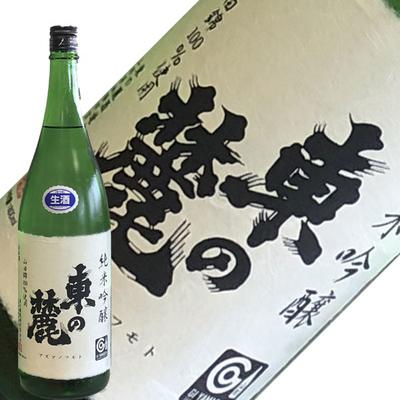 東の麓酒造有限会社 東の麓 純米吟醸酒 山田錦 本生 1.8L【要冷蔵】