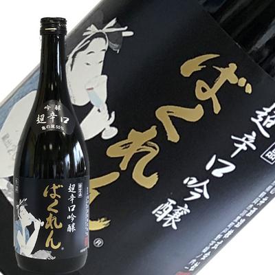 亀の井酒造 超辛口吟醸 黒ばくれん亀の尾 720ml【R2BY】【季節限定】【数量限定】