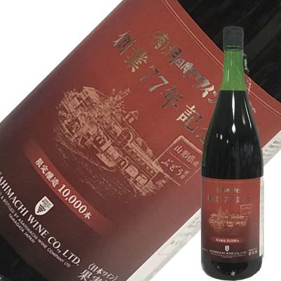 朝日町ワイン創業77年記念ワイン 1.8L