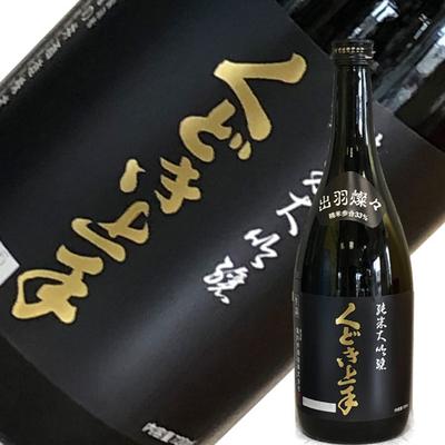 亀の井酒造 くどき上手 純米大吟醸 出羽燦々33% 720ml【数量限定】