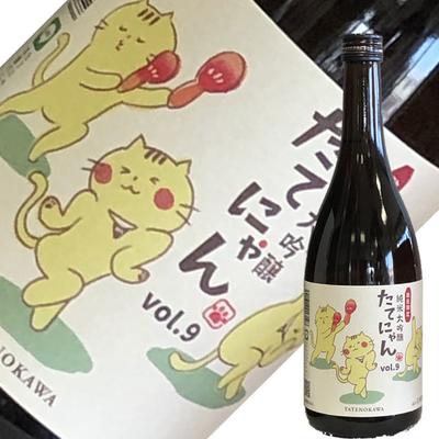 楯の川酒造 純米大吟醸 たてにゃん vol.9 720ml