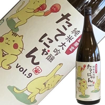 楯の川酒造 純米大吟醸 たてにゃん vol.9 1.8L