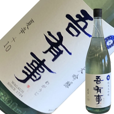 奥羽自慢 吾有事(わがうじ) 夏辛+10 純米大吟醸 1.8L