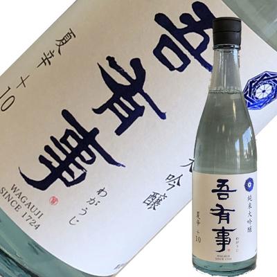 奥羽自慢 吾有事(わがうじ) 夏辛+10 純米大吟醸 720ml
