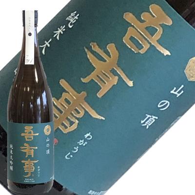奥羽自慢 吾有事(わがうじ) 純米大吟醸 山の頂ひやおろし1.8L